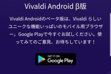 vivaldiアンドロイド版ビバルディ