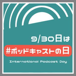 podcast_survey_japan