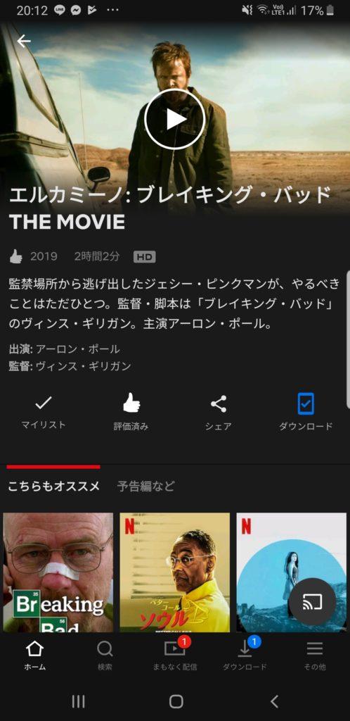 エルカミーノ感想・レビューNetflix