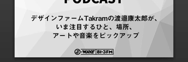 takram radio タクラムラジオポッドキャスト