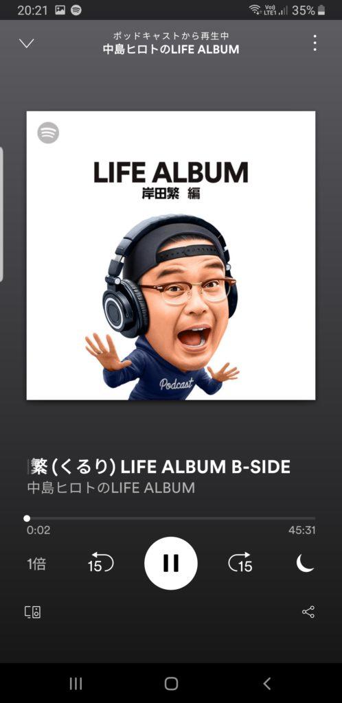 中島ヒロトのライフアルバムポッドキャスト