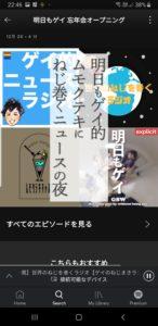 ゲイポッドキャスト忘年会収録 in 2019