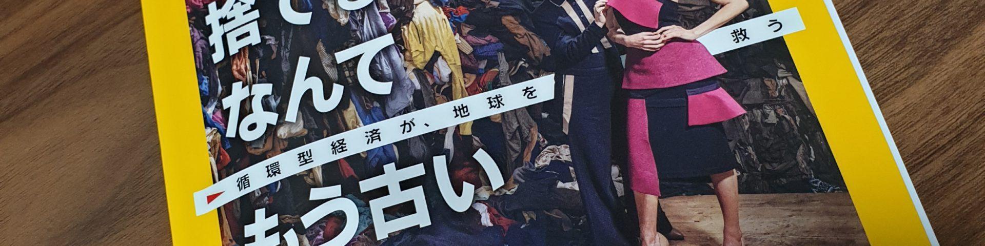 ナショナルジオグラフィック創刊300号記念ポッドキャスト