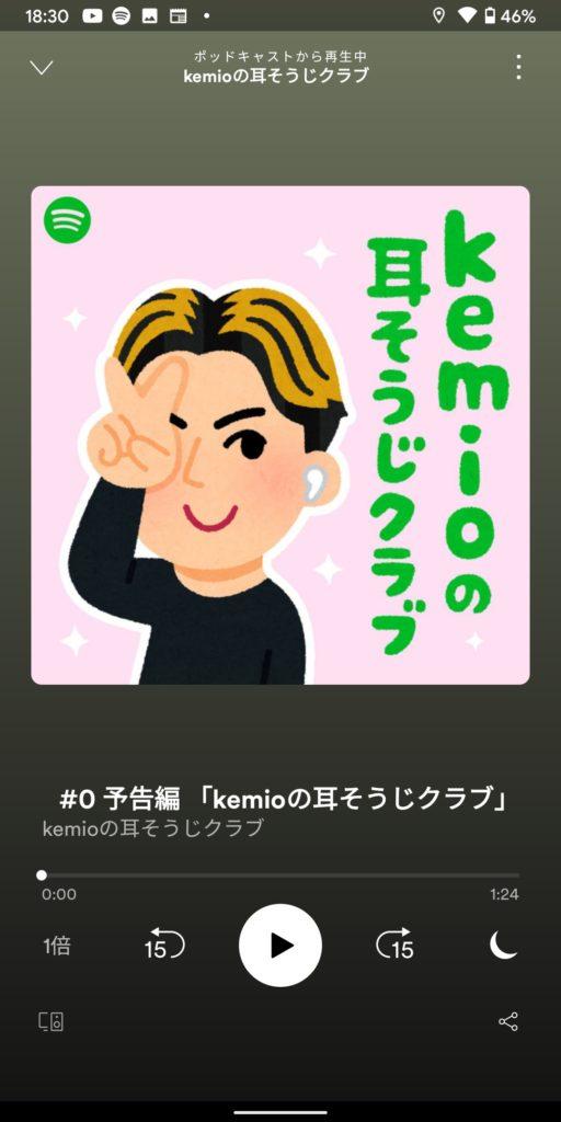 kemioの耳掃除クラブポッドキャスト_ケミオ