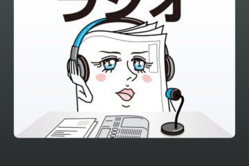 社会記者ラジオポッドキャスト