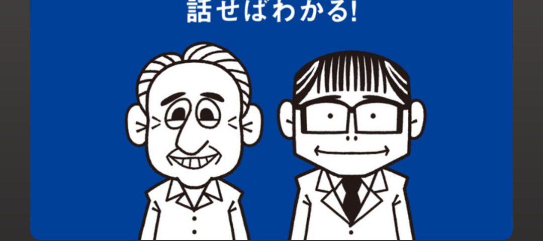いとうせいこう、渋谷陽一ポッドキャストSight Radio