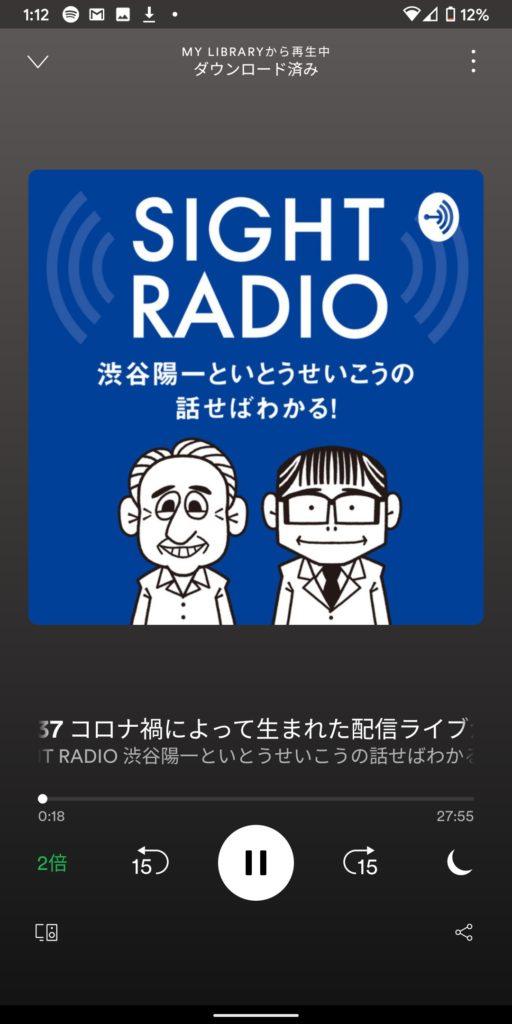 いとうせいこう 渋谷陽一ポッドキャストSight Radio