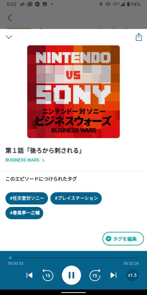 ビジネスウォーズ任天堂対ソニーポッドキャスト