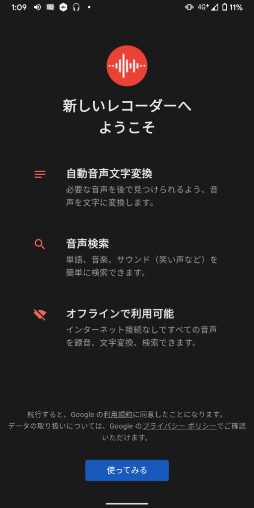 グーグル録音アプリ音声文字変換