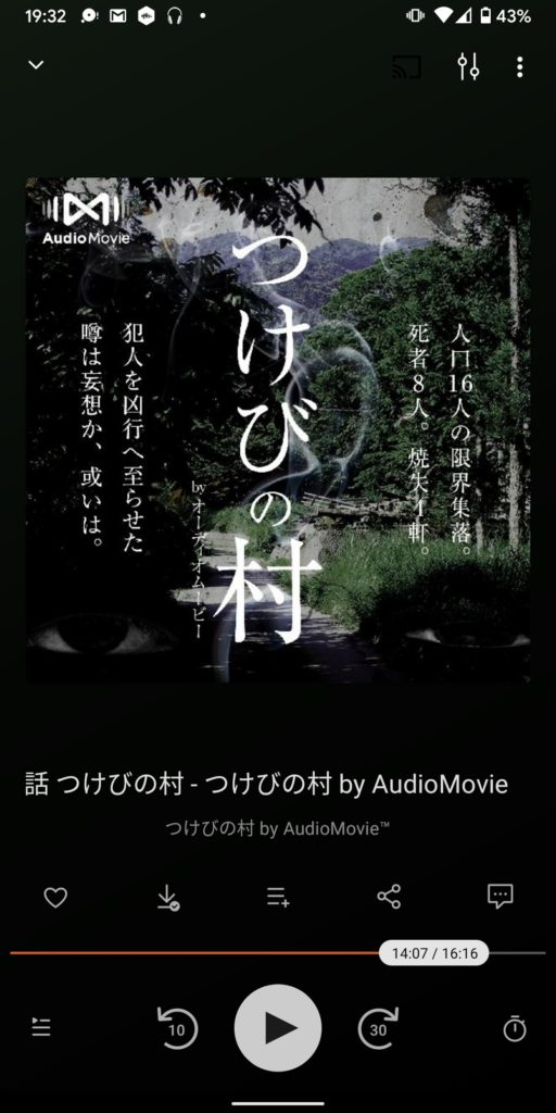 つけびの村 ポッドキャスト audiomovie