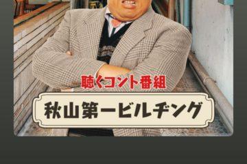 秋山第一ビルヂングポッドキャストSpotifyロバート