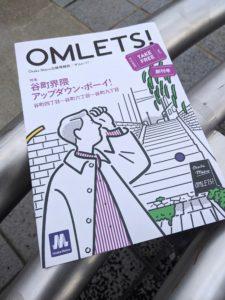 オムレツ!大阪メトロ情報誌OMLETS!