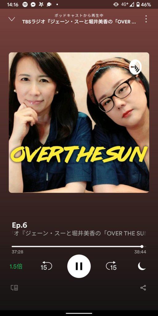 over the sunポッドキャストSpotifyおばさん