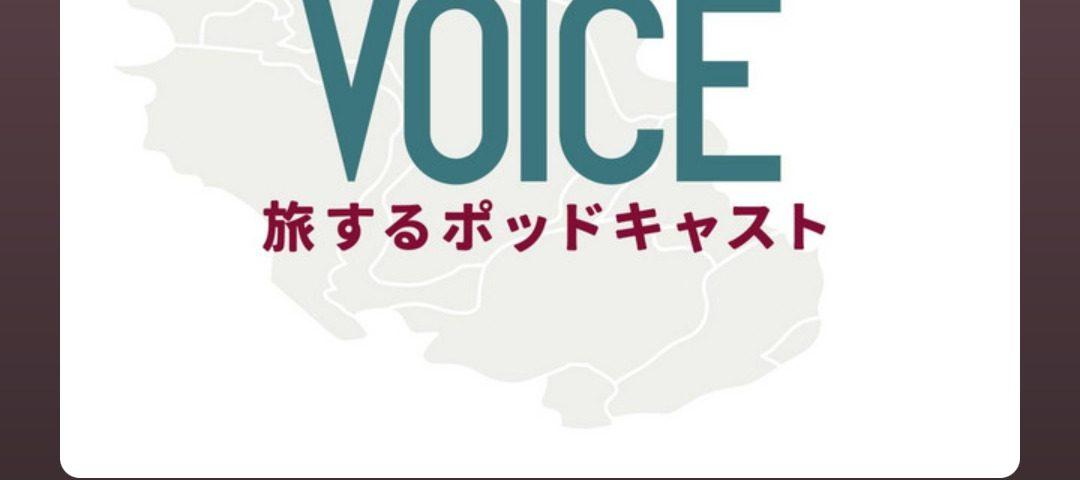 transitvoiceポッドキャストトランジットボイス@spotify