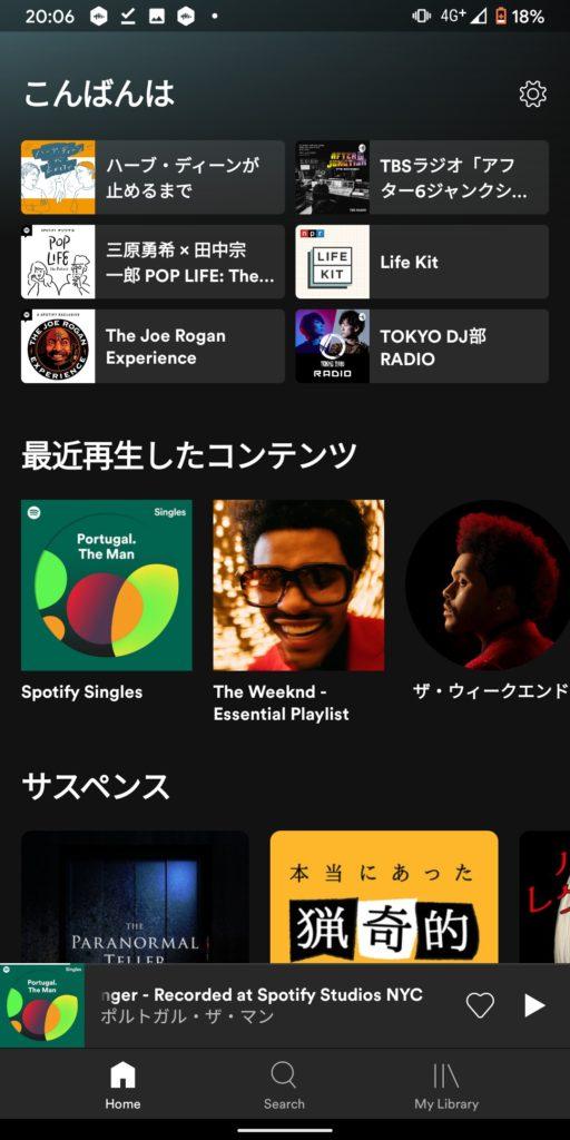 #SpotifyStreamOnスポティファイ