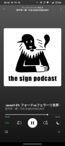 thesignpodcastby田中宗一郎