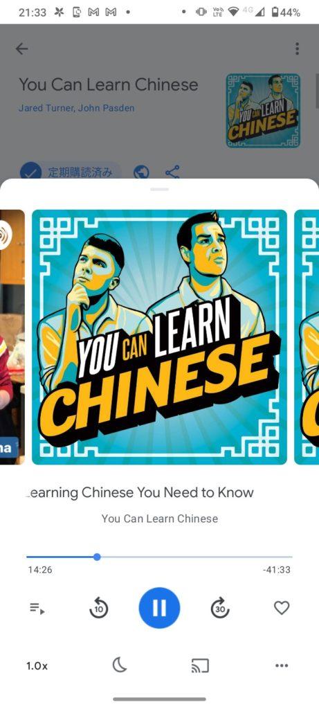 中国語学習のポッドキャスト