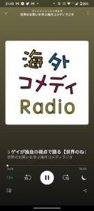 海外コメディラジオポッドキャスト