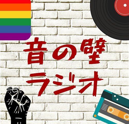 音の壁ラジオ ポッドキャスト